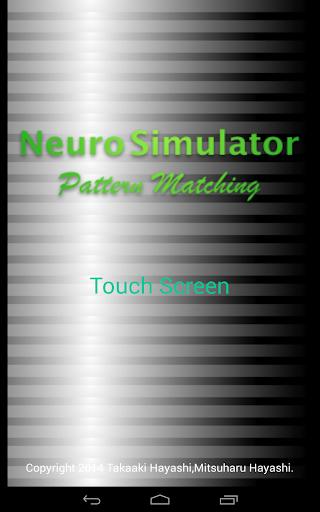 Neuro Simulator(ニューロシミュレータ)