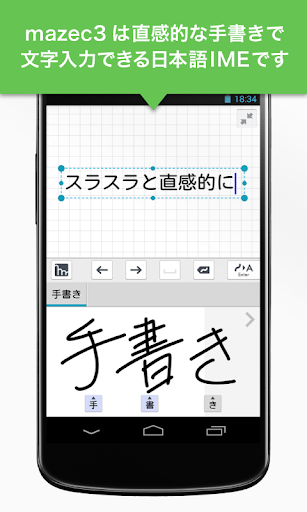 mazec3(手書きによるカンタン日本語入力)[体験版]