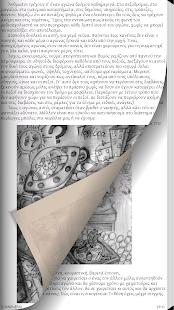 Χαιρετίσματα &…, Η.Λαμπαδαρίου - screenshot thumbnail