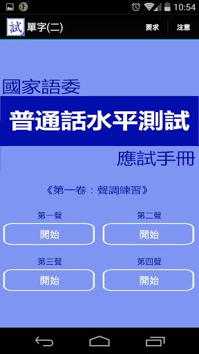 普通话水平测试 - 单字 二 PSC