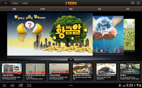 MBN for Galaxy Tab screenshot 1
