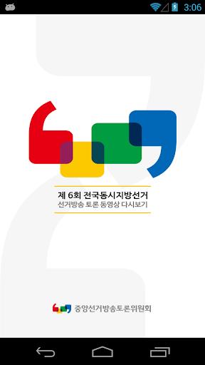 【免費新聞App】6.4 지방선거 후보자 토론 다시보기-APP點子