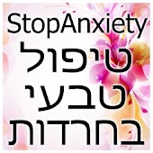 Stop Anxiety Guided Meditation