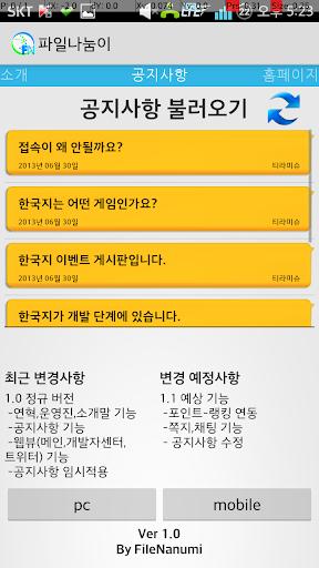 파일나눔이 공식앱