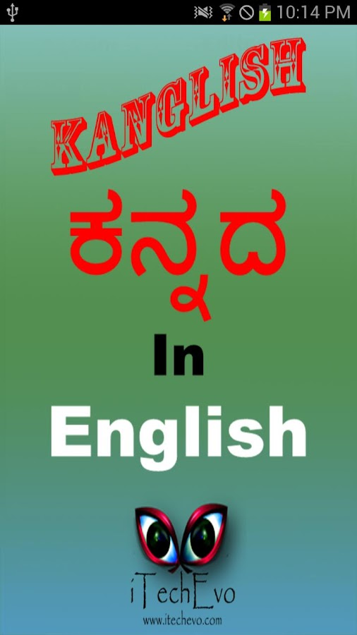 Kanglish - Type In Kannada - screenshot