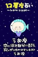 Screenshot of 12星座占い うお座