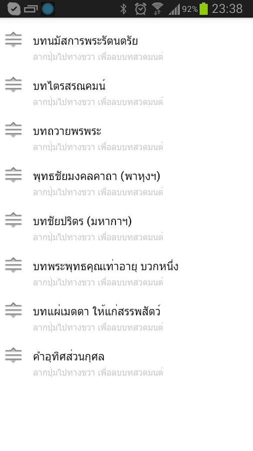 Thai Pray (สวดมนต์) - screenshot