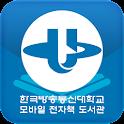 한국방송통신대학교 모바일 전자책 도서관 icon