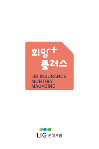 LIG손해보험 희망플러스