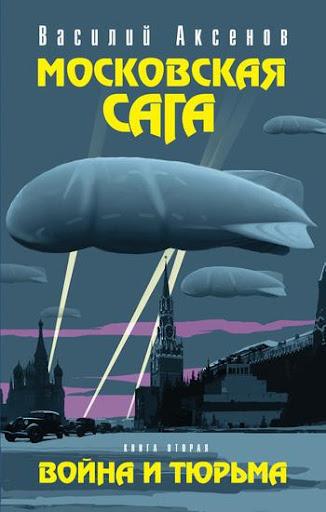 Московская сага.Война и тюрьма