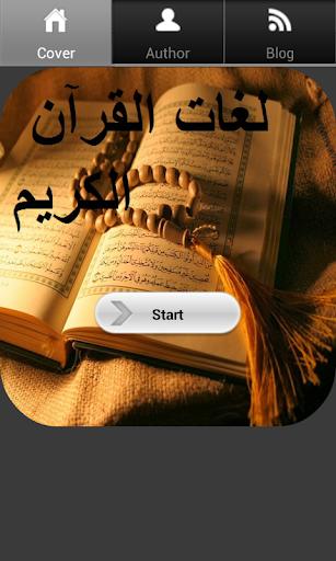 لغات القرآن الكريم