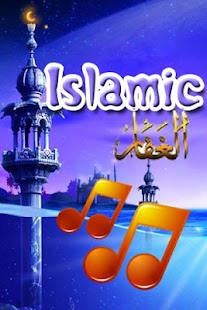 Islam Ringtone - screenshot thumbnail