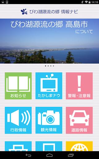 【免費旅遊App】びわ湖源流の郷・高島市 情報ナビ-APP點子