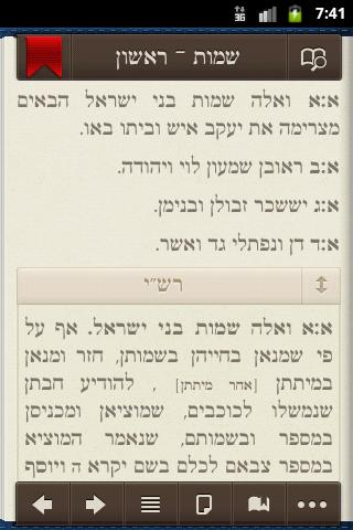 iTorah- screenshot