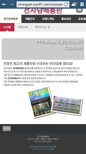 玩商業App|전자담배총판免費|APP試玩