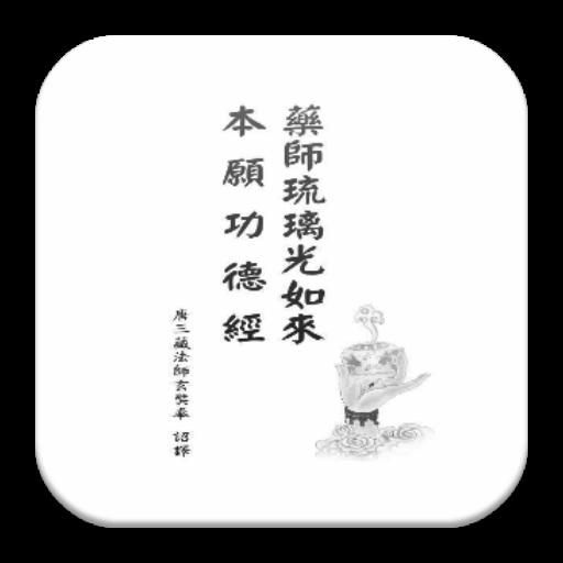 藥師琉璃光如來本願功德經  (中華印經協會.台灣生命電視台) LOGO-APP點子