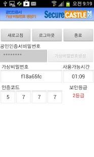 씨큐어캐슬(데모버전) - screenshot thumbnail