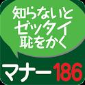 社会人のマナー186(角川学芸出版) logo