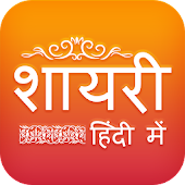 Hindi Shayri by Hindi Pride