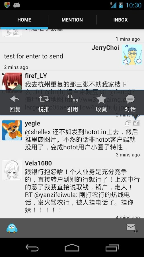 Twigee for Twitter - screenshot