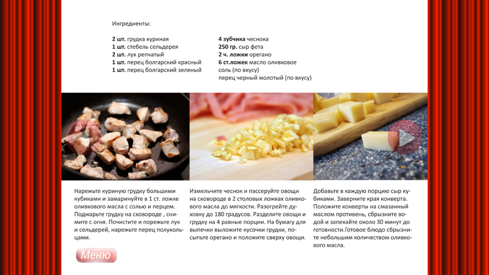 Как приготовить картошку как в макдональдсе по деревенски в духовке