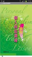 Screenshot of 个人布道训练课程(简)