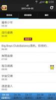Screenshot of 電視節目表 HKTV EPG