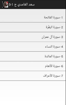 قران بدون نت الغامدي جزء 1- 9 - screenshot