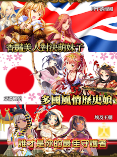 玩紙牌App|HISTORICA (歷史娘!王女樣的反擊)免費|APP試玩