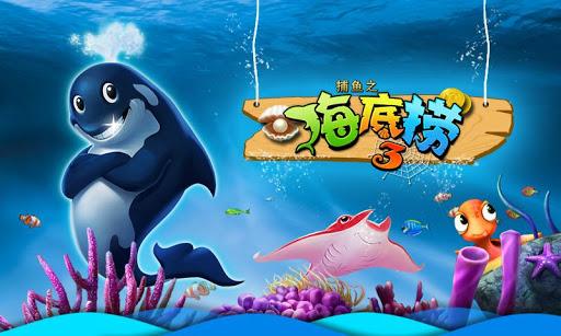 捕鱼之海底捞3
