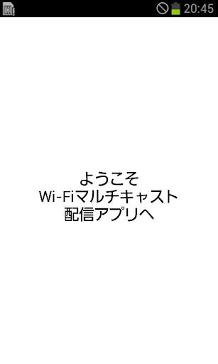 Wi-Fiマルチキャスト配信アプリ