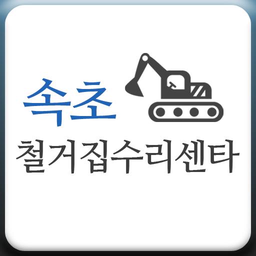 속초철거집수리센타 商業 App LOGO-APP開箱王