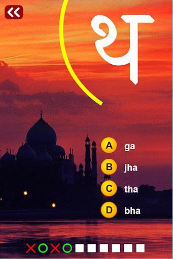 Learn Hindi Alphabet Quiz