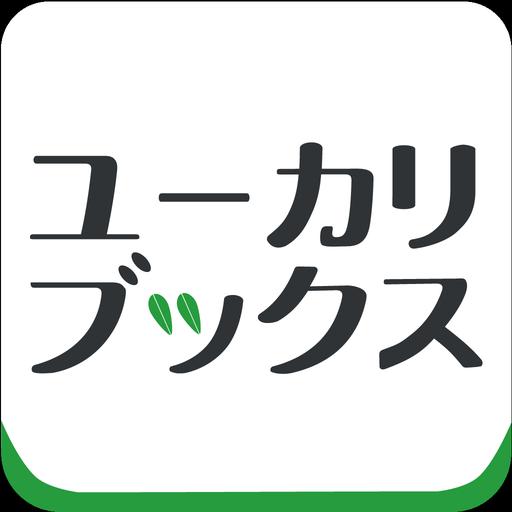 ユーカリブックス 工具 App LOGO-APP試玩