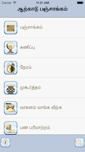 Arcot Panchangam Vedic Almanac