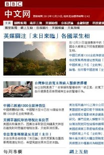 新聞十大熱門網站 News Top 10- screenshot thumbnail