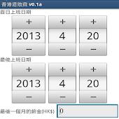 Hong Kong Severance Payment