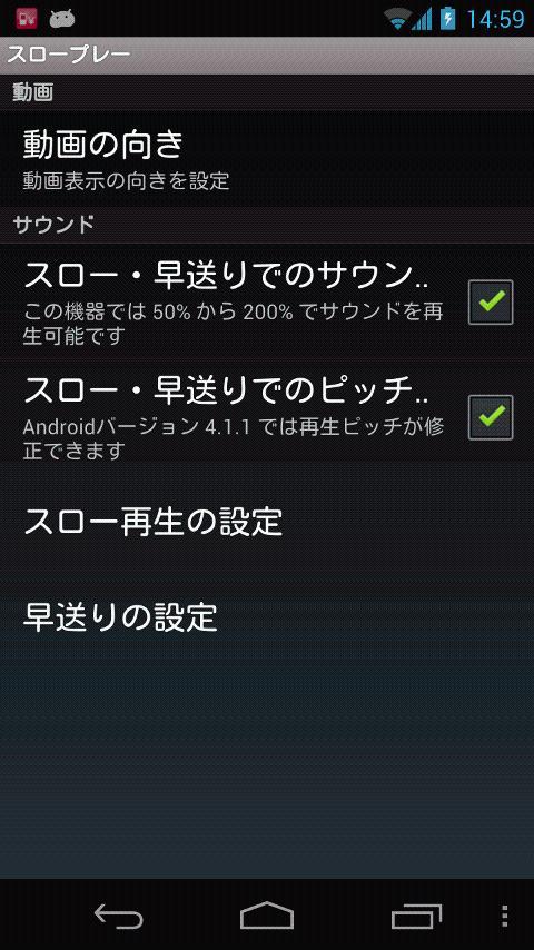 SlowPlay- screenshot
