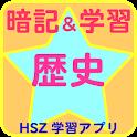 歴史学習アプリ icon