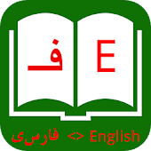 Farsi Dictionary
