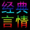 [繁體]言情小说:男主占有欲很強 icon