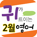 EBS FM 귀가트이는영어(2013.2월호)