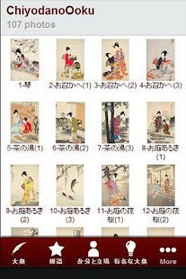 Ukiyo-e Arts(Chiyoda no Ooku)- screenshot thumbnail