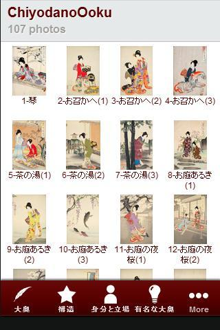 Ukiyo-e Arts(Chiyoda no Ooku)- screenshot