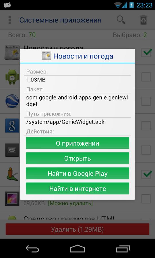 Приложений программу андроид для удаление системных