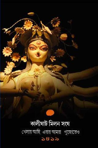 Durga Puja KalighatMilanSangha