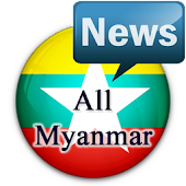 All Myanmar Newspapers