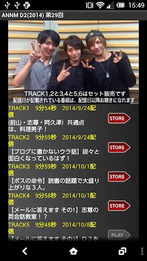 D2のオールナイトニッポンモバイル2014第29回