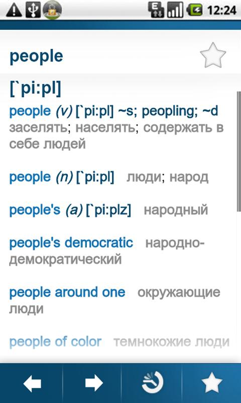 English-Russian Dictionary- screenshot