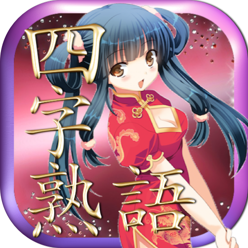 ここよく出る四字熟語学習漢字のセンター試験開門の章 娛樂 App LOGO-APP試玩